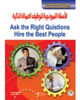 الأسئلة النموذجية لتوظيف العمالة الذكية