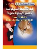كيف تكتب خطاباً تسويقياً ناجحاً باللغتين العربية والانجليزية؟