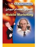 التسويق باستخدام الموبايل