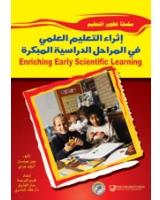 إثراء التعليم العلمي في المراحل الدراسية المبكرة - الطبعة الثانية