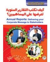 كيف تكتب التقارير السنوية لعرضها على المساهمين؟