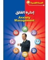 إدارة القلق