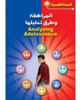 المراهقة وطرق تحليلها