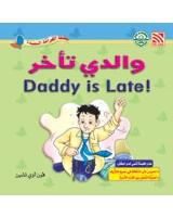 والدي تأخر