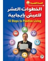 الخطوات العشر للعيش بإيجابية