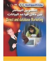 التسويق المباشر من خلال قواعد البيانات