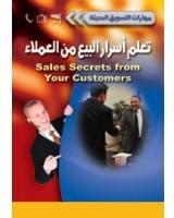 تعلم أسرار البيع من العملاء