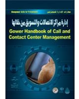 إدارة مراكز الاتصالات والتسويق من خلالها