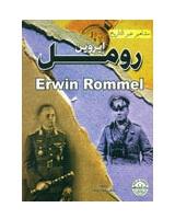 إيروين رومل - الطبعة الثانية