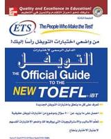 الدليل الرسمي لاختبارات التويفل - الطبعة الثالثة