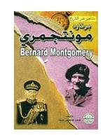 برنارد مونتجمري