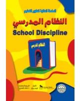 النظام المدرسي - الطبعة الثانية