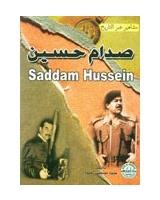 صدام حسين - الطبعة الثانية