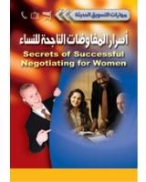أسرار المفاوضات الناجحة للنساء