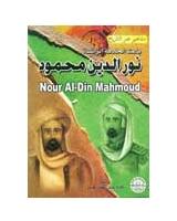 """نور الدين محمود """"باعث الخلافة الراشدة"""""""