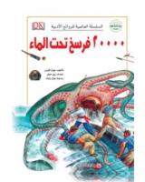 20000 فرسخ تحت الماء -السلسلة العالمية للروائع الادبية