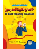 10 نصائح ذهبية للمدرسين - ترجمة الطبعة الثانية – الطبعة الثانية