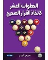 الخطوات العشر لاتخاذ القرار الصحيح- الطبعة الثانية