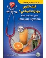 كيف تقوي جهازك المناعي؟