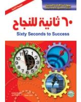 60 ثانية للنجاح