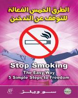 الطرق الخمس الفعالة للتوقف عن التدخين