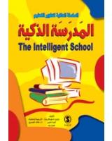 المدرسة الذكية - الطبعة الثانية