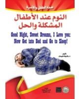 النوم عند الأطفال: المشكلة والحل