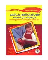 تطوير قدرات الطفل على التعلم من الميلاد حتى الخامسة