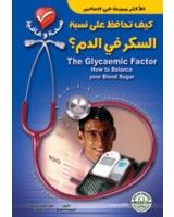 كيف تحافظ على نسبة السكر في الدم؟ كتاب مهم لمرضى السكر