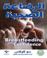 الرضاعة الصحية