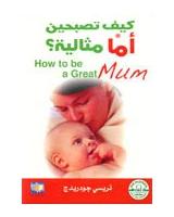 كيف تصبحين أمًا مثالية؟