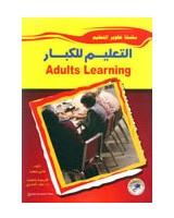 التعليم للكبار