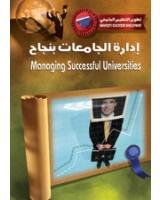 إدارة الجامعات بنجاح