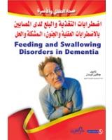 اضطرابات التغذية والبلع لدى المصابين بالاضطرابات العقلية والجنون - المشكلة والحل