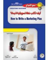 كيف تكتب خطة تسويقية ناجحة؟