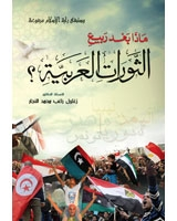 ماذا بعد ربيع الثورات العربية