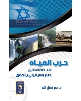 حرب المياه على ضفاف النيل حلم اسرائيل يتحقق