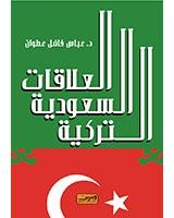 العلاقات السعوديه التركيه