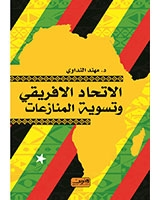 الاتحاد الأفريقى وتسويه المنازعات