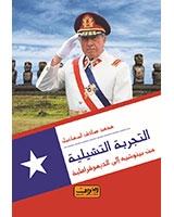 التجربه التشيلية .... من بيونشيه إلى الديمقراطية