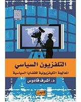 التليفزيون السياسي ... المعالجة التليفزيونية للقضايا السياسية
