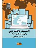 التعليم الالكتروني والخدمات المعلوماتية