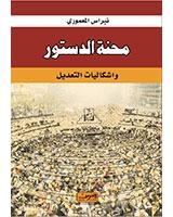 محنه الدستور ... وإشكالية التعديل