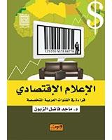 الاعلام الاقتصادى ... قراءة فى القنوات العربية المتخصصة