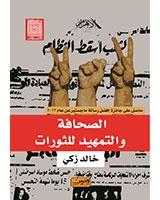 الصحافة والتمهيد للثورات