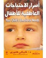 أسرار الاحتياجات العاطفية للأطفال