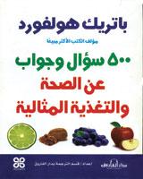 500 سؤال وجواب عن الصحة والتغذية المثالية