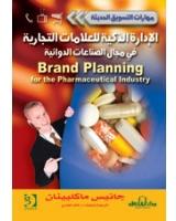 الإدارة الذكية للعلامات التجارية في مجال الصناعات الدوائية