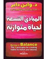 المبادئ التسع لحياة متوازنة - الطبعة الثانية