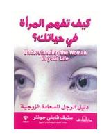 كيف تفهم المرأة في حياتك؟